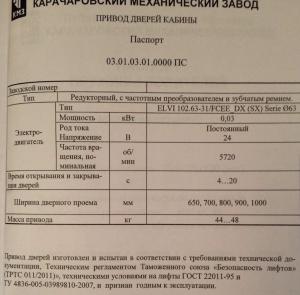 двигатель opr500 elvi 102.63-31