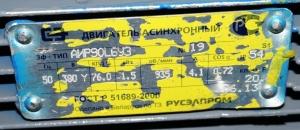 аир-90l6у3 лапы