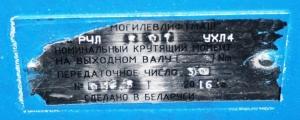 редуктор рчл 160х30 (млз) 0501.02.01.000(рчл-501)