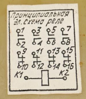 реле рпу-4-413