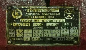 электродвигатель 3ан280мв-6/24 предлагаем купить электродвигатель 4ан250ма-6/24 нлб ухл4 (с хранения или с перемотки -гарантия) и другое лифтовое оборудование по самой низкой цене в москве. электродвигатель 4ан250ма-6/24 нлб ухл4 (с хранения или с перемот