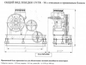 лебёдка vtr-13 otis 400кг. 0,71м/с
