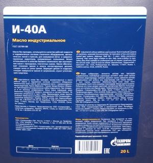 масло и-40