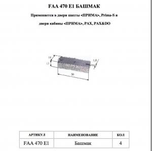 faa470e1