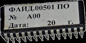процессор-пзу - ул пу-1 фаид.00581-01