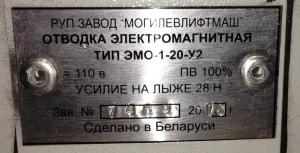 эмо (мк) 1-20 млз
