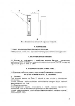 FAA177AM1 RUS