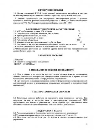 ZAA2210MR1 ДГНЗ-2