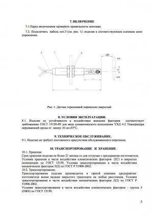 ZAA177CAB ДГН3-1