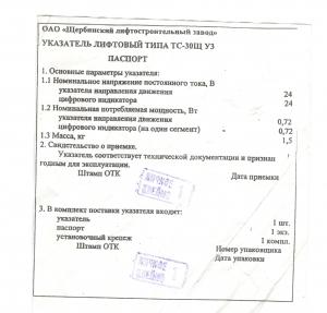 укатель тс-30щ