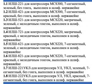ИЛШ-921 ZBA9582BV1