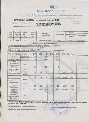 трос - канат d - 13,0 мм. din 3062