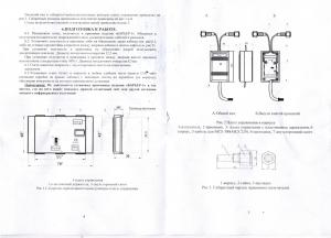 устройство барьер 1м-11