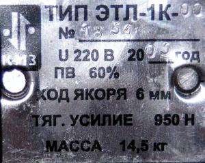 электромагнит этл-1к
