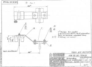 установка датчика замедления щлз