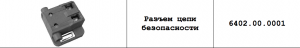 kf-2v выключатель 6402.00.001/02 selcom (wittur)  контакт 6402.00.001 шунт 6402.00.002