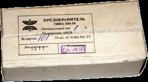 предохранитель пн-50