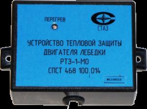 устройство ртз-1мо