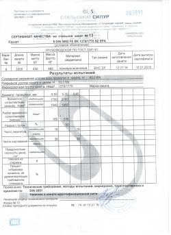 трос - канат d - 8,0 мм. din 3062  конструкции 8х19 (1+9+9)+1о.с.