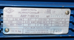 АИР-71В8У2 лапы