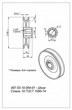 шкив редуктора пдк 007.03.10.054-01 (кмз) d-85