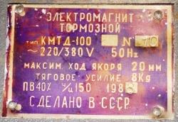 электромагнит кмтд-100