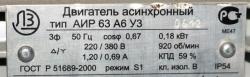 аир-63а6 буад