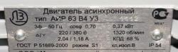 аир-63в4у3 буад