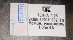 ТСН-А-1.05 OTIS