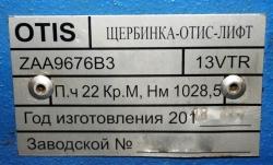 редуктор zaa9676awh6 п.ч. 22 otisкомплект деталей редуктора в сборе