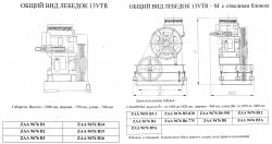 Лебёдка VTR-13 OTIS 630кг. 1м/с