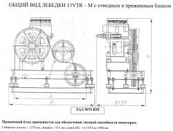 лебёдка vtr-13 otis 400кг. 1м/с