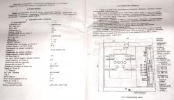 блок управления приводом magnus-21