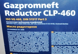 масло clp-460