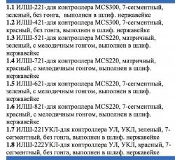 ИЛШ-521 ZBA9582BP3