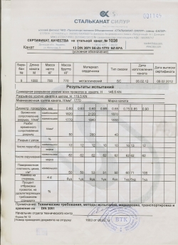 трос - канат d - 13,0 мм. din 3062  конструкции 8х19 (1+9+9)+1о.с.