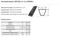 ремень клиновой xpz 630lw ld