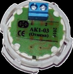 Кнопка- начинка АК1-02…05, 06 ВЯАЛ.6618.013 служебная (МЛЗ) Могилёв