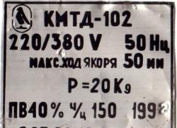 электромагнит кмтд-102