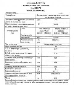 редуктор главного привода рч 160х40 кмз 0411к.02.01.000  паспорт